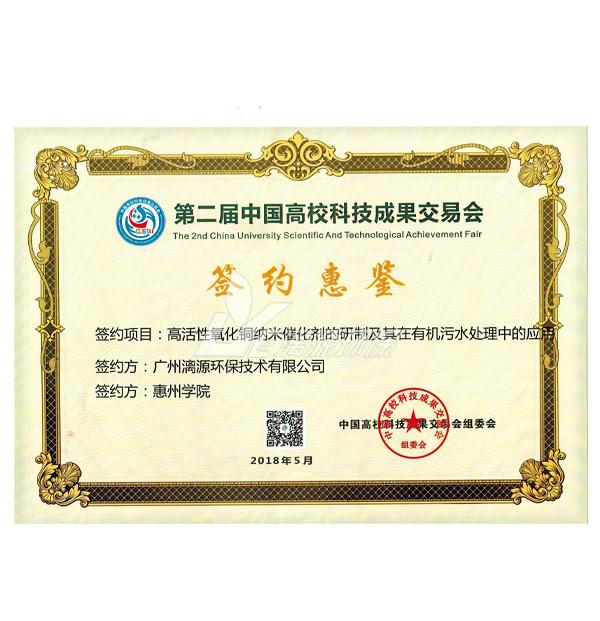 中国高校科技成果签约惠鉴