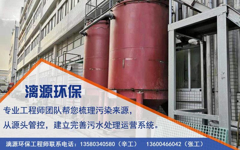 假期工业污水处理操作