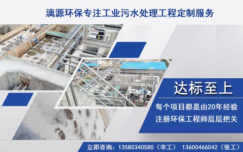 污水治理设备