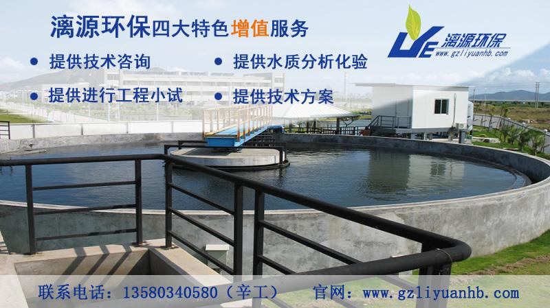 广州漓源环保助您走上化妆品污水处理达标排放之路