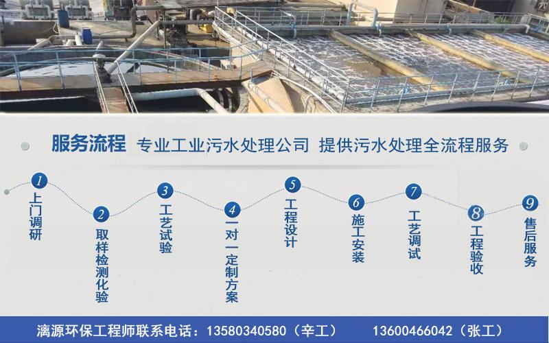 工业污水处理就找漓源环保